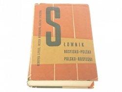 SŁOWNIK ROSYJSKO-POLSKI POLSKO-ROSYJSKI 1962