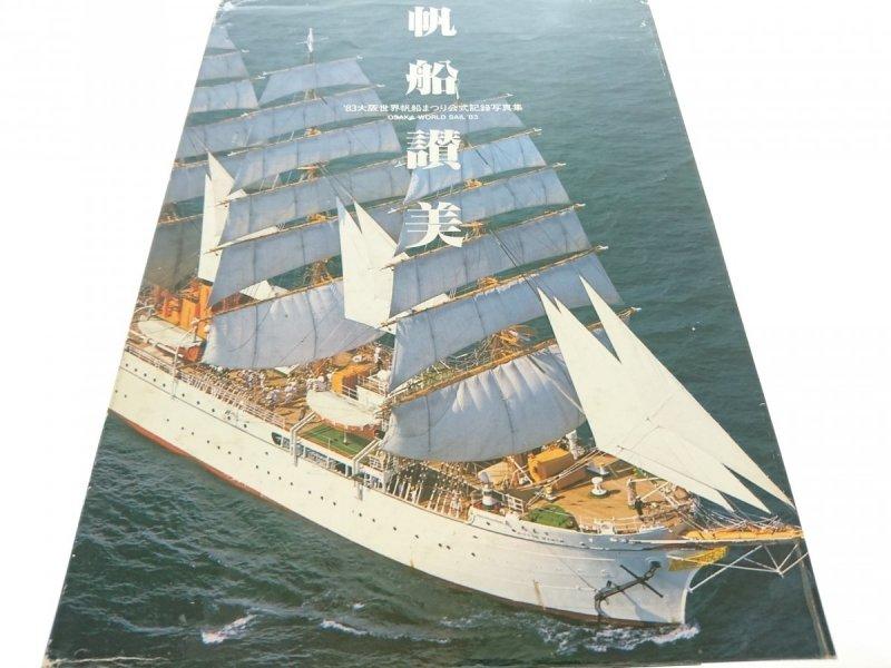 OSAKA WORLD SAIL '83